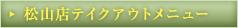 松山店テイクアウトメニュー